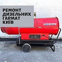 Ремонт дизельных пушек MASTER, ARCOTHERM г.Киев, Васильковская 30