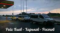 Автобус РОСТОВ — КИЕВ