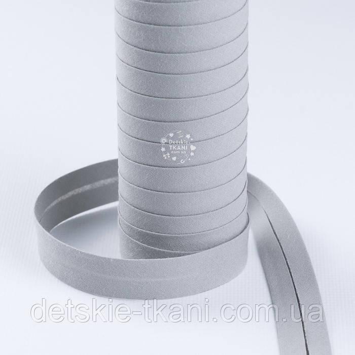 Коса бейка з бавовни світло-сірого кольору 18 мм.