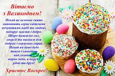 6km.com.ua вітаємо з Велокоднем шановних клієнтів!!! Нагадуємо 30 квітня-4травня-вихідні дні!!!