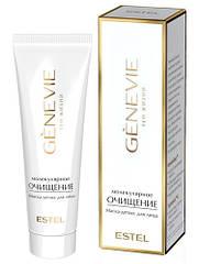 Ензимний мякий пілінг для всіх типів шкіри Молекулярне очищення ESTEL Haute Couture Genevie 50 мл