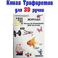 Книга трафаретов для 3D ручки новинка 2021 года | Более 50 трафаретов для 3Д ручки | ТОП предложение