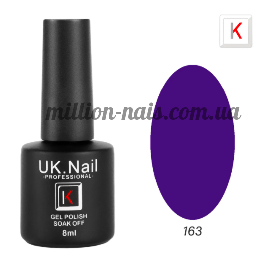 Гель-лаки UK.Nail 8 мл, №163