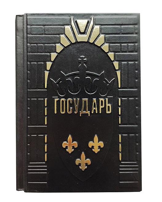 """Книга в шкіряній палітурці """"Государ"""" Нікколо Макіавеллі (М0)"""