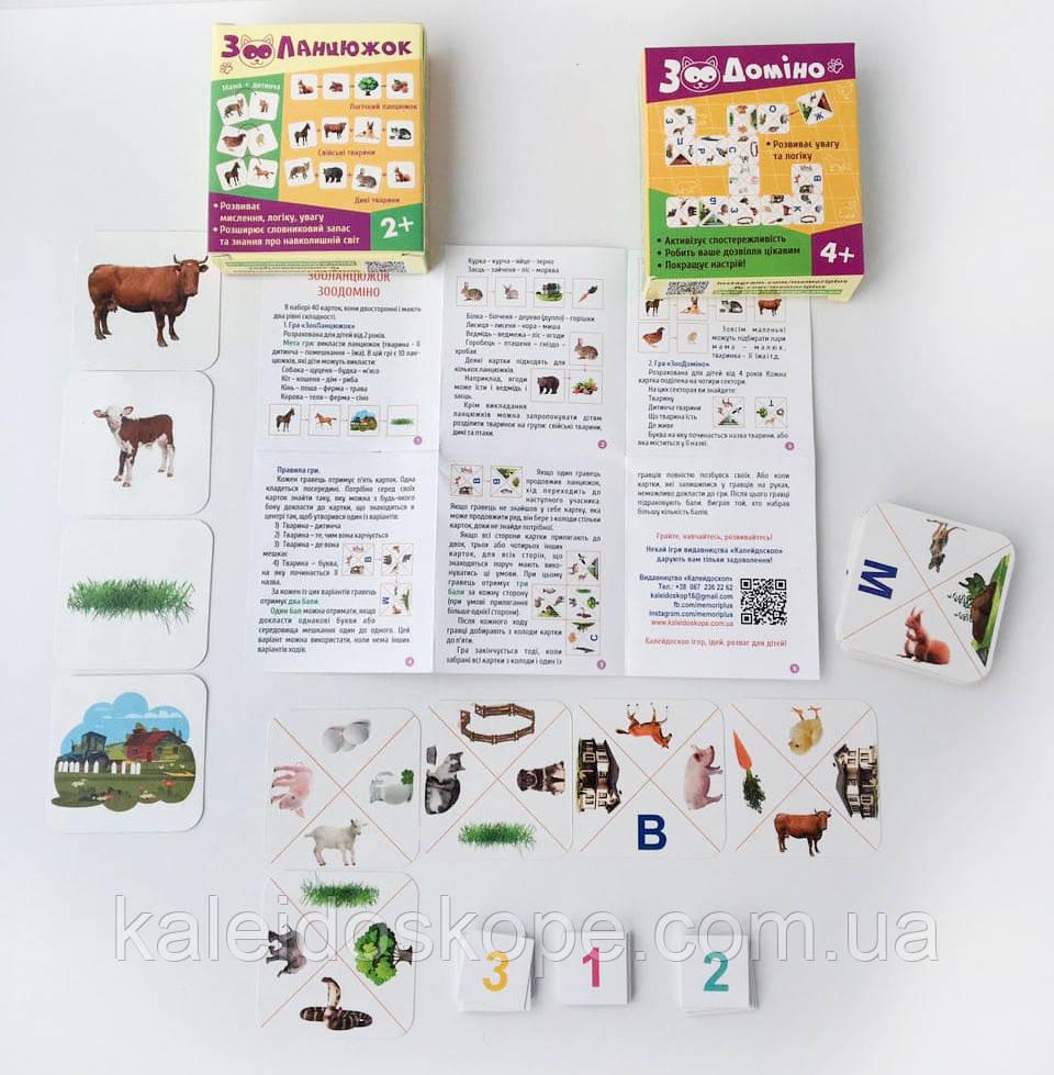 ЗооЦепочка и ЗооДомино - игра для детей от 2 до 12 лет
