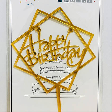 "Акриловый топпер на торт ""Happy birthday "" (↔ 11 см) золото, фото 2"