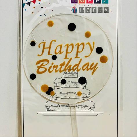 """Акриловий топпер на торт """"Happy birthday """" (↔ 11 см) прозорый, фото 2"""