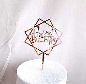 Акриловый топпер розовое золото HAPPY BIRTHDAY.