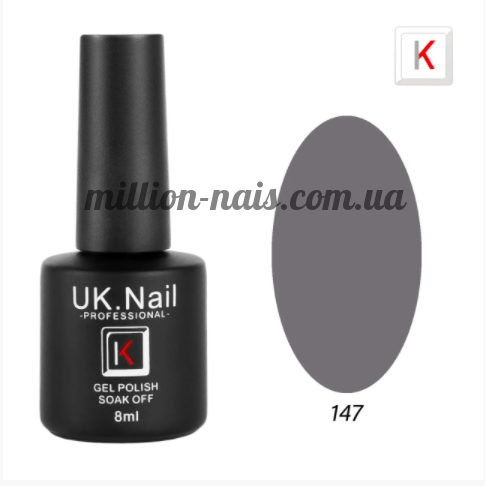 Гель-лаки  UK.Nail  8 мл, №147