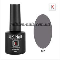 Гель-лаки  UK.Nail  8 мл, №147, фото 1