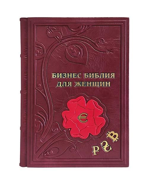 """Книга в шкіряній палітурці """"Бізнес. Біблія для жінок"""""""