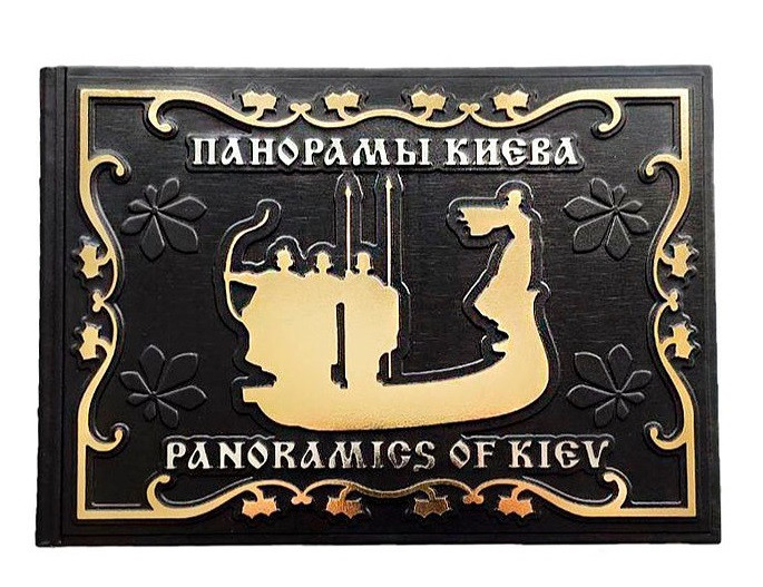 "Книга-альбом ""Панорами Києва. Panoramics of Kiev "" (М0) Олександр Возницький"