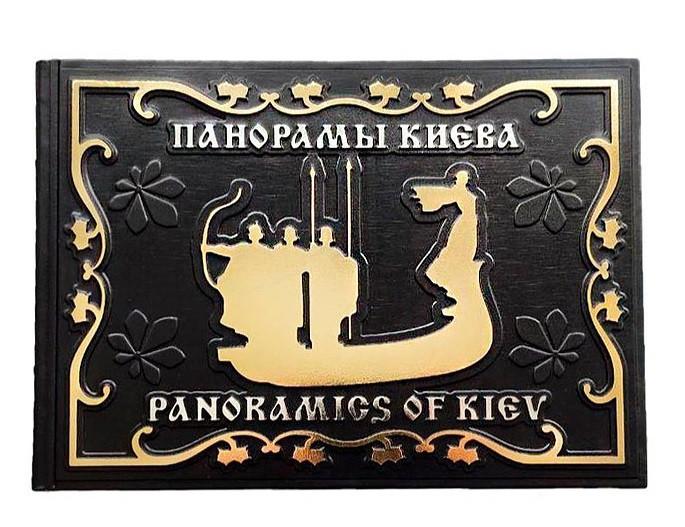 """Книга-альбом в кожаном переплете """"Панорамы Киева. Panoramics of Kiev """" (М0) Александр Возницкий"""