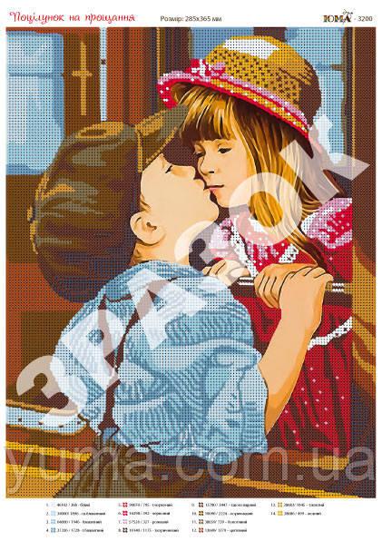 Схема для вышивки бисером Поцелуй на прощание