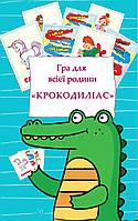 Крокодилиас - игра для всей семьи