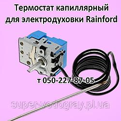 Терморегулятор для духовки плиты Rainford