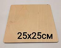 Подложка под торт из фанеры квадрат. Усиленная подложка под торт 25х25см, 3мм толщина