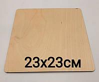 Подложка под торт из фанеры квадрат. Усиленная подложка под торт 23х23см, 3мм толщина