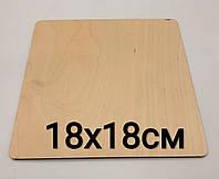 Подложка под торт из фанеры квадрат. Усиленная подложка под торт 18х18см, 3мм толщина