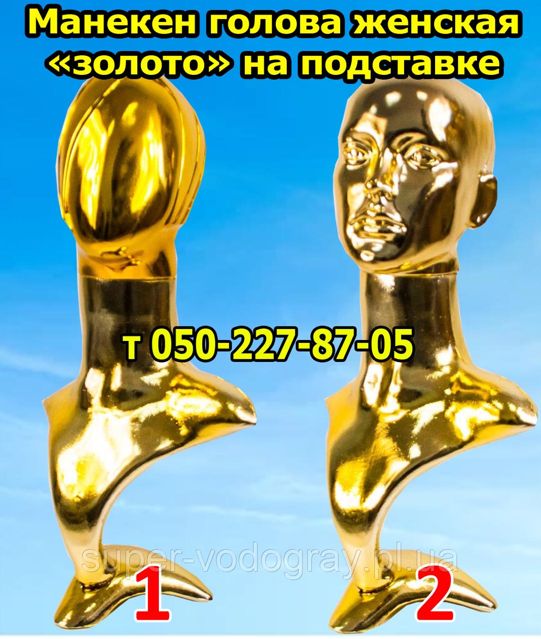 "Манекен голова женская ""золото"" (на подставке)"