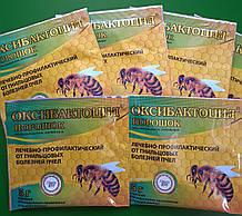 Оксибактоцид порошок 5 гр