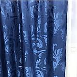 Готовые жаккардовые шторы Шторы из жаккарда Жаккардовые шторы на тесьме Шторы 150х270 Цвет Синий, фото 6