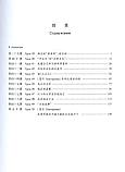 Сборник упражнений по китайскому языку Новый практический курс китайского языка 4 Черно-белый, фото 2