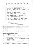 Сборник упражнений по китайскому языку Новый практический курс китайского языка 4 Черно-белый, фото 5
