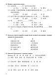 Сборник упражнений по китайскому языку Новый практический курс китайского языка 4 Черно-белый, фото 6