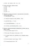Сборник упражнений по китайскому языку Новый практический курс китайского языка 4 Черно-белый, фото 7