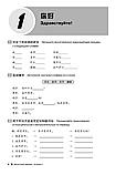 Рабочая тетрадь по китайскому языку Boya Chinese Курс китайского языка Начальный уровень Ступень 1, фото 3