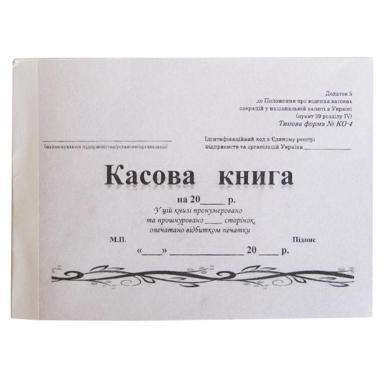 Кассовая книга А5 100л. самокопирка горизонтальная (обр. 2018г.)