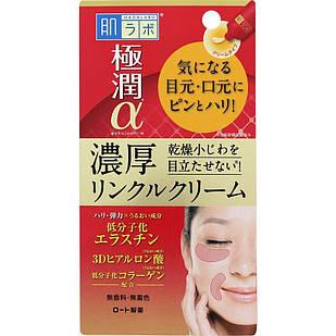 Hadalabo Gokujyun Alpha Special Wrinkle Cream лифтинг крем-концентрат для глаз и носогубных складок 30 гр