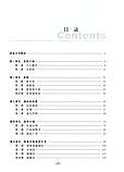 Учебник бизнес-китайского для подготовки к BCT Курс делового китайского языка, фото 2