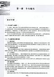 Учебник бизнес-китайского для подготовки к BCT Курс делового китайского языка, фото 4