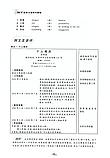 Учебник бизнес-китайского для подготовки к BCT Курс делового китайского языка, фото 6