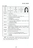 Учебник бизнес-китайского для подготовки к BCT Курс делового китайского языка, фото 7