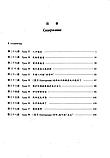 Сборник упражнений по китайскому языку Новый практический курс китайского языка 3 Черно-белый, фото 2