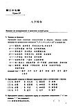 Сборник упражнений по китайскому языку Новый практический курс китайского языка 3 Черно-белый, фото 3