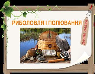 Риболовля і полювання