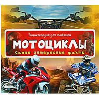 Книга детская Vivat Энциклопедия для малышей, самые интересные факты, Мотоциклы (рус) 905301