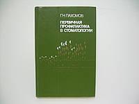 Пахомов Г.Н. Первичная профилактика в стоматологии.