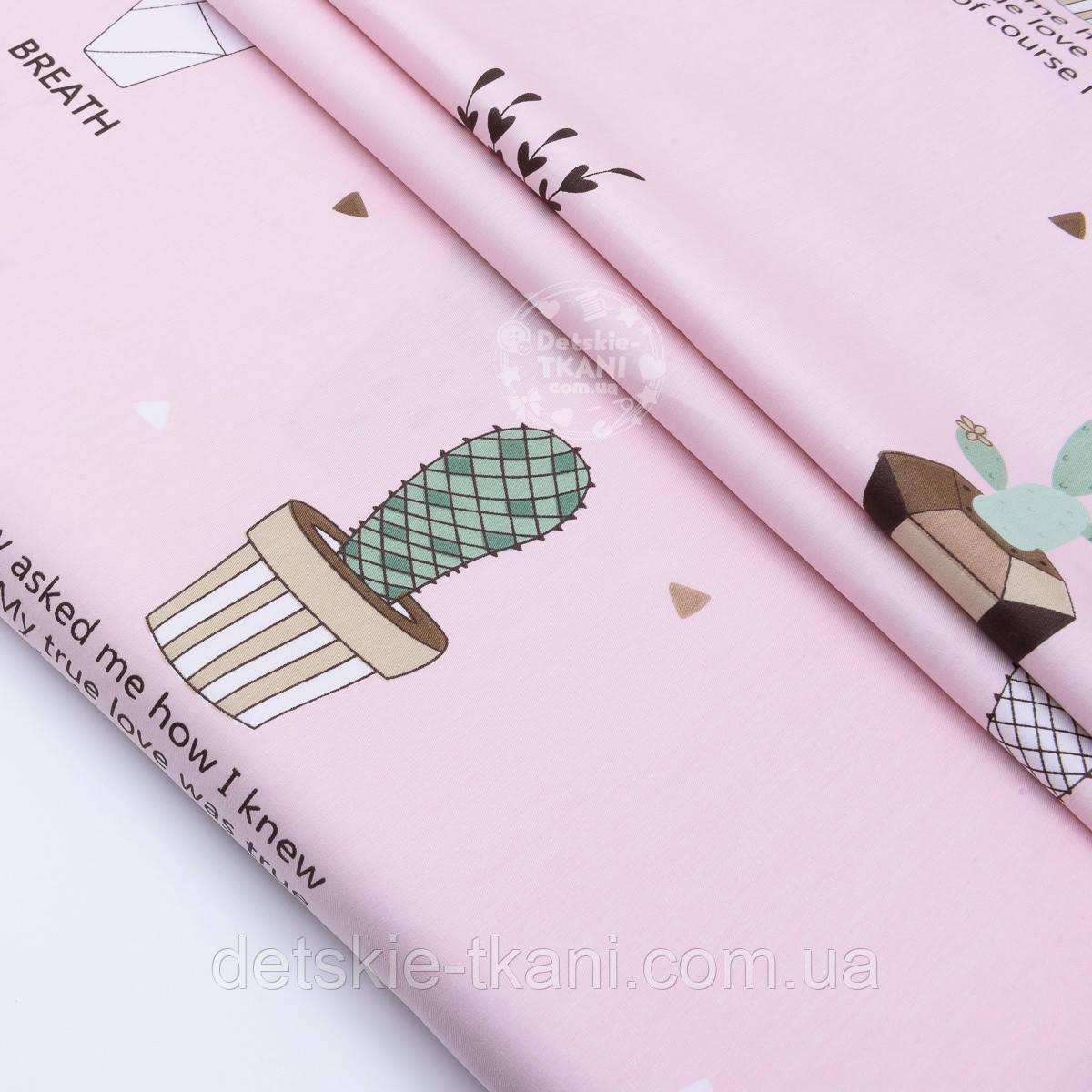 """Отрез сатина """"Растения в горшочках с надписью, кактусы"""" на розовом, размер 80*160 см"""