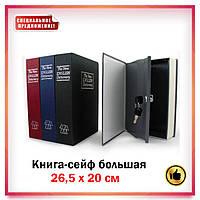 Книга сейф английский словарь на ключе большая  (26,5 х 20 см) металл
