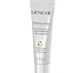 Відновлюючий ламелярний крем для рук ESTEL Haute Couture Genevie Personal Expert 50 мл