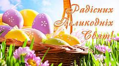 График работы во время пасхальных и майских праздников