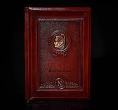 """Книга для записей с возможностью персонализации в кожаном переплете """"Наполеон"""" Коричневый"""