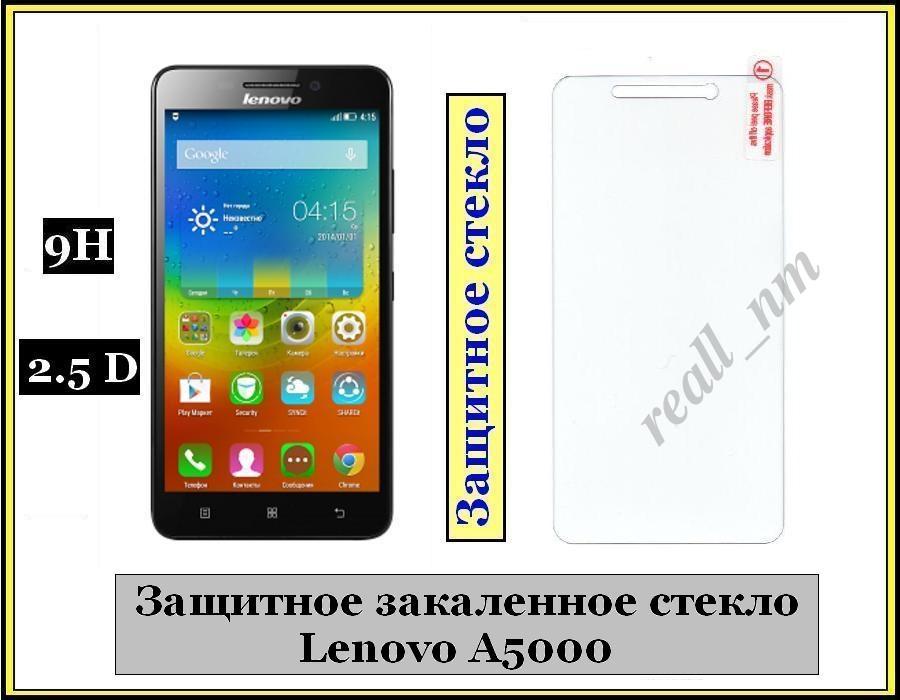 Защитное закаленное стекло для смартфона Lenovo A5000