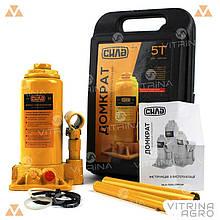 Домкрат гідравлічний пляшковий - 5т 200-405 мм (в кейсі) | СИЛА (Україна) 271025