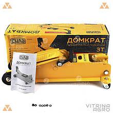 Домкрат гідравлічний підкатний - 3т 135-385 мм | СИЛА (Україна) 271203